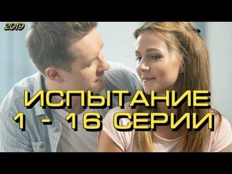 Испытание 1 - 16 серии ( сериал 2019 ) Анонс ! Обзор ( Тайная любовь )