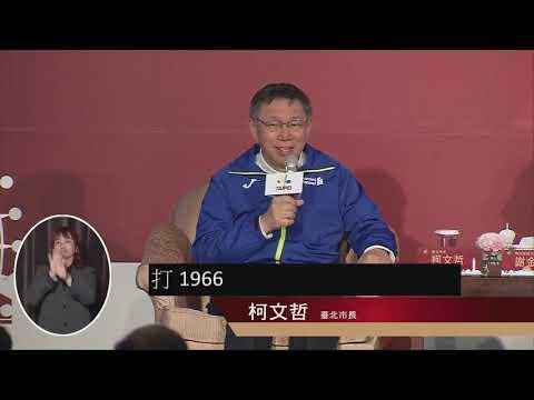 【投資台北產業論壇】20190213 柯文哲X謝金河 關鍵對談 柯文哲 柯P