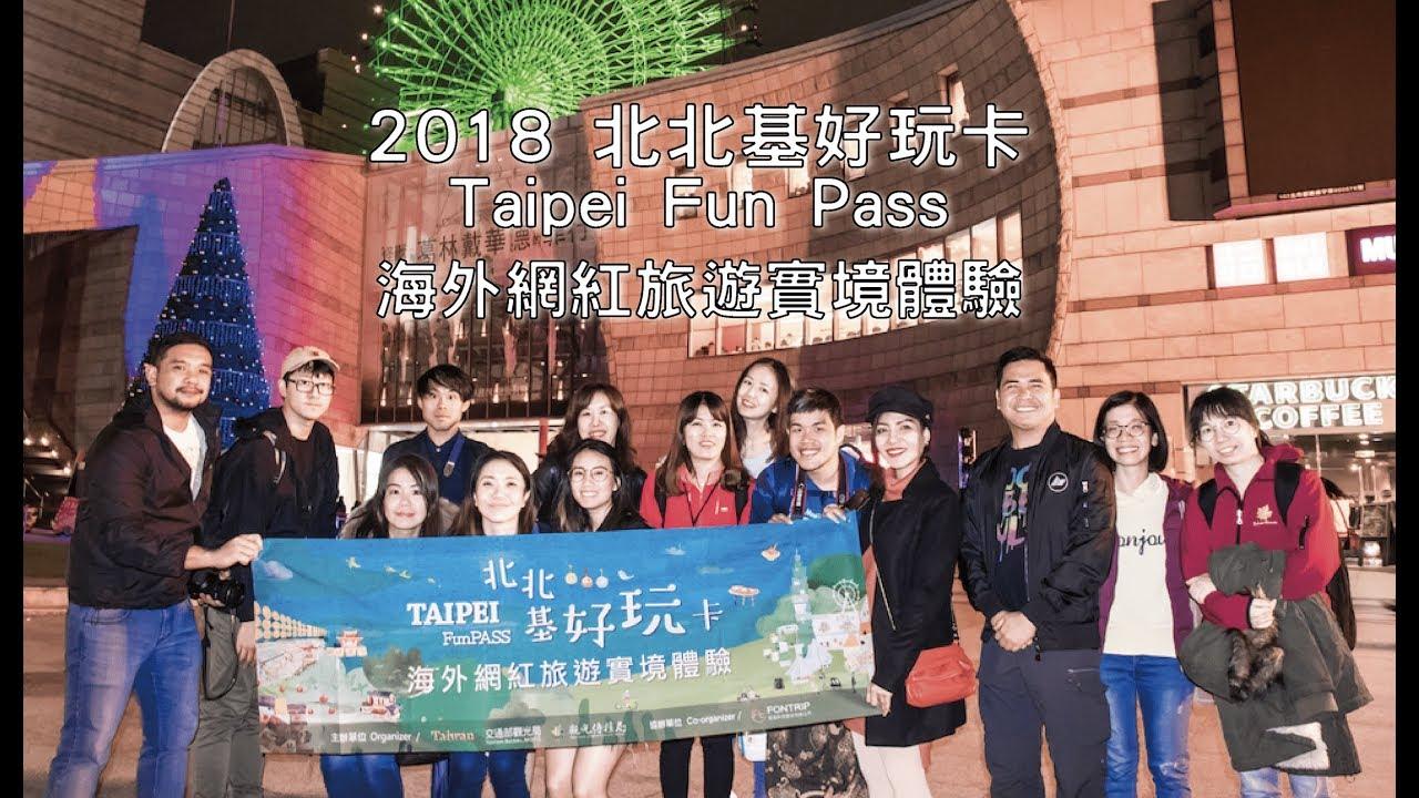 2018 北北基好玩卡實境體驗|2018 Taipei Fun Pass Fam Tour
