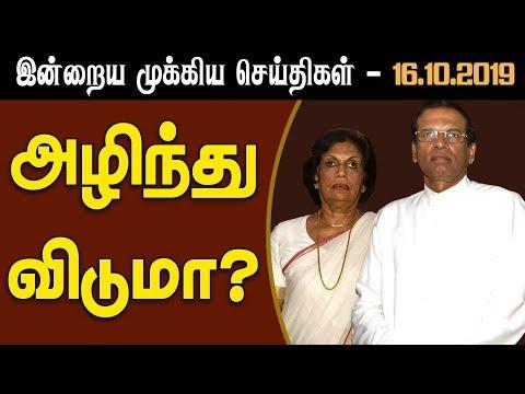 இன்றைய-முக்கிய-செய்திகள்---16.10.2019---#gota-#srilanka-#sajith-#ranil
