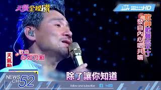 20180124中天新聞 演唱會門票秒殺!「歌神」張學友唱出真誠