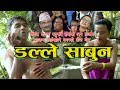 New Teej song 2074 Dalle sabun डल्ले साबुन by Pashupati Sharma & Samjhana Lamichhane Magar