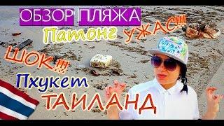 Пляж Патонг - ШОК!!! УЖАС!!!. Тайланд, Пхукет. Наши покатушки 2015.