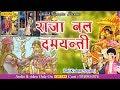 Rajasthani Katha 2018 -Raja Nal Damyanti!!राजस्थानी कथा राजानल दमयन्ती!! By Rajkumar swami