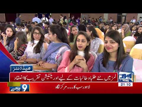 9 PM Bulletin Lahore News HD - 21 August 2017