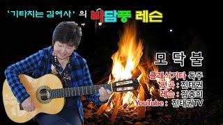 기타치는 김여사의 바담풍 레슨 - 모닥불 ( 클래식기타…