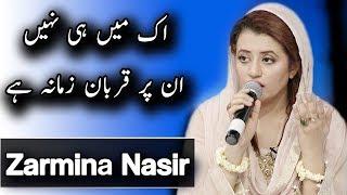 Zarmina Nasir | Ik Main Hi Nahi Un Par Qurban Zamana Hai | Naat | Ramadan 2018 | Aplus