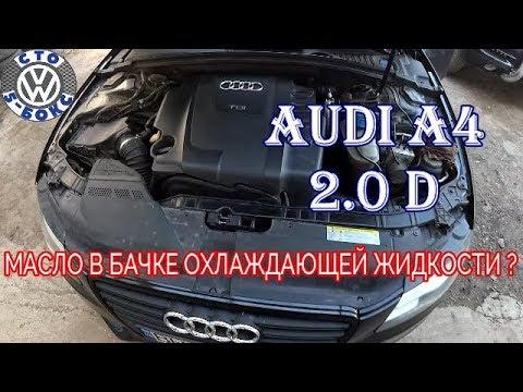 Audi A4 2.0 D/2012/Масло в Антифризе?