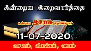 நீ போகும் இடமெல்லாம் கர்த்தர் உன்னோடே இருக்கிறார் | Today Bible Verse In Tamil | 11.07.2020