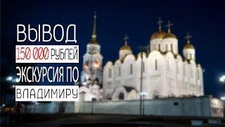 Вывод 150 000 рублей. Бинарные опционы. Часть 2 из 2