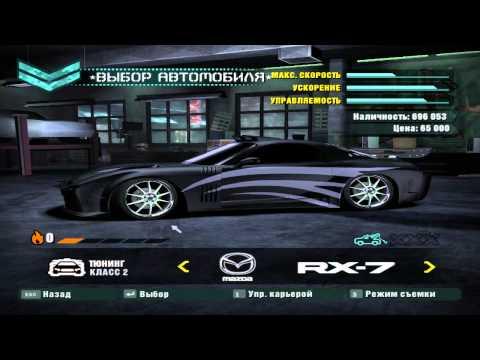 Need For Speed Carbon - Самые лучшие автомобили из игры
