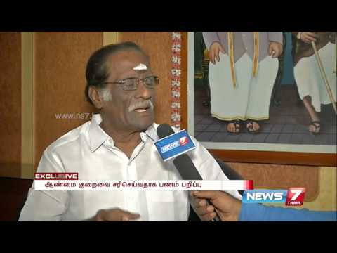 Siddha Doctor Sivaraj speaks about Male infertility | News7 Tamil