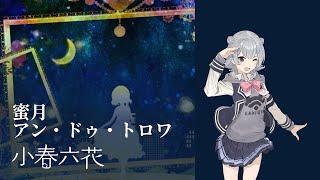 Download 【小春六花 Lite】 蜜月アン・ドゥ・トロワ 【Synthesizer V Cover】