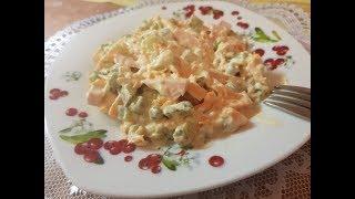 Салат который не нужно варить/Salad that does not need to boil