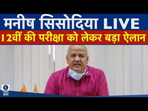 Dy CM Manish Sisodia Live   Delhi में स्कूलों को लेकर बड़ी ख़बर   School   Exams   Class