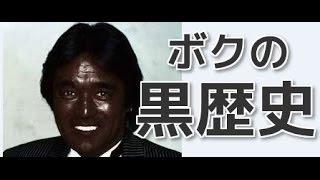 松崎しげるの黒歴史とは? 歌も一流ですが黒さでも日本一 コンセプトの...
