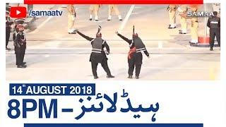 Samaa Headlines   8 PM   SAMAA TV   14 August 2018