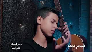 قريبا: صبحي محمد /ونمير البيك / قلبي يريدا بلهجي المردلية