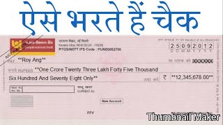 How To Fill Cheque !! चैक भरने का सही तरीका जाने !! How Many Types Of Cheque !!