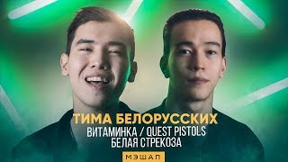 Тима Белорусских - Витаминка / Quest Pistols - Белая стрекоза (cover by Montana Roze)