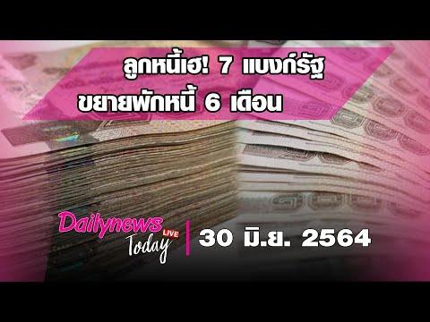 DAILYNEWS TODAY LIVE | 30 มิ.ย. 64