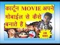How to create animation movie By GOOGLE  hindi urdu sachin saxena