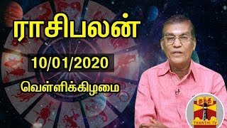 (10/01/2020) Rasipalan by Astrologer Sivalpuri Singaram | Thanthi TV