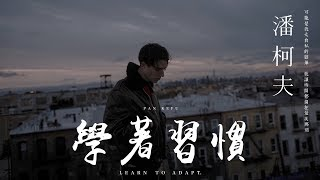 【HD】潘柯夫 - 學著習慣 [歌詞字幕][完整高清音質] ♫ Pan Kefu - Learn To Adapt thumbnail