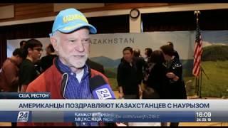 Американцы поздравляют казахстанцев с Наурызом