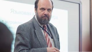 Русский язык как ключ к пониманию русской культуры