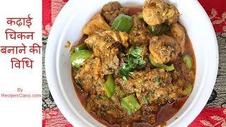 कढ़ाई चिकन  बनाने की विधि | Kadai Chicken Recipe in Hindi | Kadai Chicken Recipe Restaurant Style