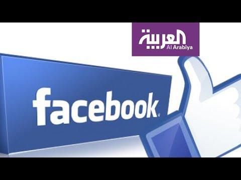 فيسبوك يواجه تحديا كبيرا لمنع التدخل المستقبلي بالانتخابات  - 22:21-2018 / 2 / 18