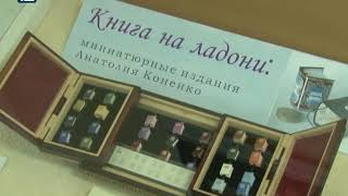 В Омске установят холодильник для микрокниги