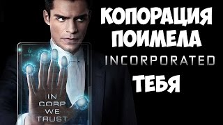 Сериал Корпорация/incorporated - Завлекает...