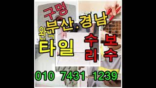 부산 정관 명지 김해 양산 장유 율하 물금 증산 명지 …