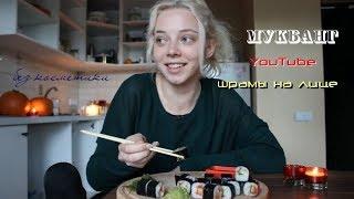 МУКБАНГ | едим на камеру | Ютуб и шрамы на моём лице - комплексы ? | MUKBANG