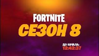 ФОРТНАЙТ ИВЕНТ 17 СЕЗОНА ПОЛНОСТЬЮ