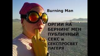12 Burning Man ОРГИИ НА БЕРНИНГ МЕН, ПУБЛИЧНЫЙ СЕКС и СЕКСПРОСВЕТ ЛАГЕРЯ