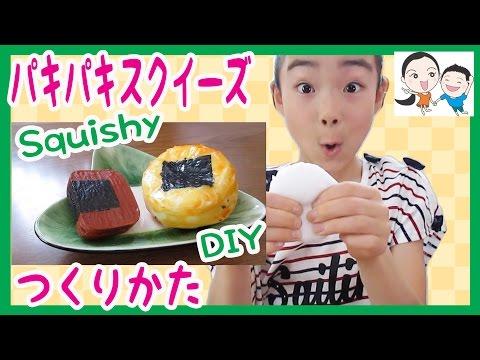 おせんべいのパキパキスクイーズを作ってみた♪ ベイビーチャンネル DIY Squishy
