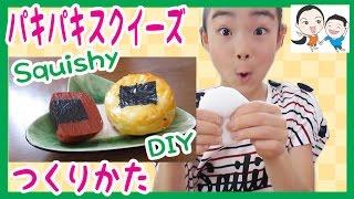 おせんべいのパキパキスクイーズを作ってみた♪ ベイビーチャンネル DIY Squishy thumbnail