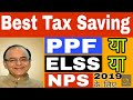 PPF vs NPS vs ELSS Best tax saving investment - Tax saving tips for 2018-19  in India in hindi