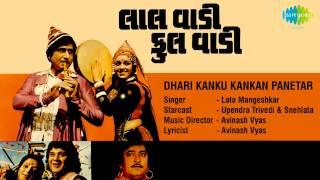 Lalwadi Pholwadi | Dhari Kanku Kankan Panetar | Gujarati Song | Lata Mangeshkar