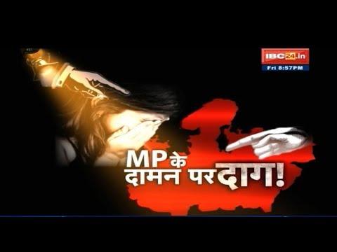 NCRB REPORT ON RAPE.. MP IN TOP LIST | AAP KI BAAT | DEC 01, 2017