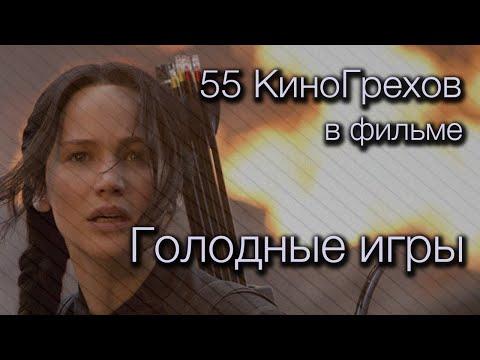 55 КиноГрехов в фильме Голодные игры | KinoDro
