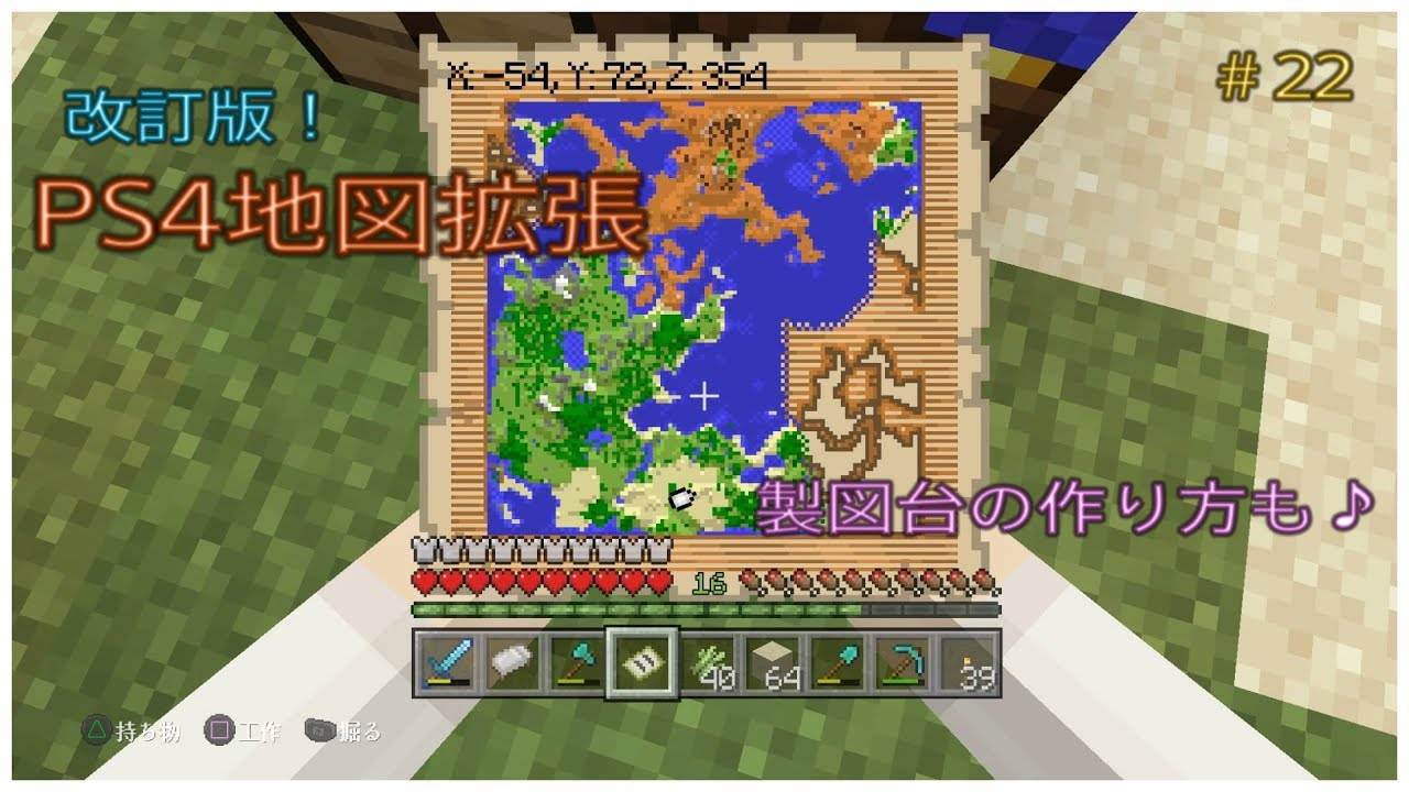 縮小 マイクラ 地図