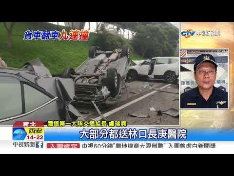 國1北上林口段9車追撞9傷 回堵逾15公里│中視新聞