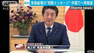 安倍総理の祝賀メッセージ 中国が一斉に報道(19/09/27)