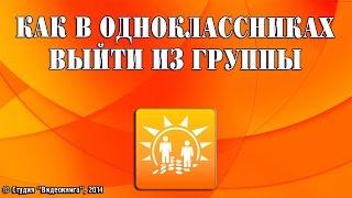 Как изменить ID группы в Одноклассниках