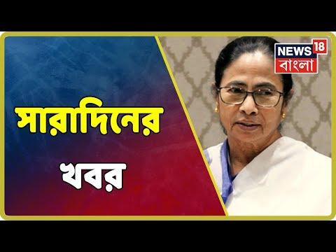 এক নজরে আজ সারাদিনের খবর   Newsroom Live (17.09.2019 )