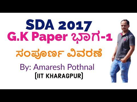 SDA 2017 GK Paper Solved Part1 | In Kannada | Amaresh Pothnal (IIT Kharagpur)